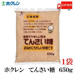 送料無料 ホクレン てんさい糖 650g × 1袋(北海道産 ビート 甜菜糖 てん菜 オリゴ糖 ミネラル)
