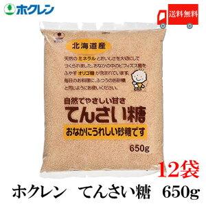 送料無料 ホクレン てんさい糖 650g × 12袋(北海道産 ビート 甜菜糖 てん菜 オリゴ糖 ミネラル)