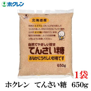 ホクレン てんさい糖 650g ×1袋 (北海道産 ビート 甜菜糖 てん菜 オリゴ糖 ミネラル)