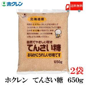 送料無料 ホクレン てんさい糖 650g × 2袋(北海道産 ビート 甜菜糖 てん菜 オリゴ糖 ミネラル)