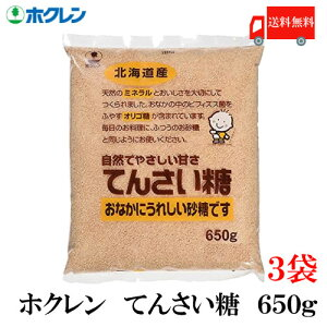 送料無料 ホクレン てんさい糖 650g × 3袋(北海道産 ビート 甜菜糖 てん菜 オリゴ糖 ミネラル)