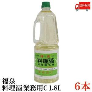 送料無料 福泉 料理酒 業務用 C 1.8L ×6本