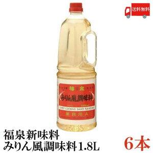 送料無料 福泉 みりん風新味料 業務用A 1.8L ×6本