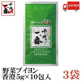 送料無料 千代の一番 野菜ブイヨン 香澄 (5g×10包入)×3袋