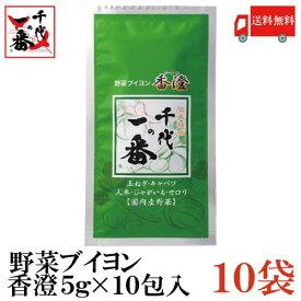 送料無料 千代の一番 野菜ブイヨン 香澄 (5g×10包入)×10袋