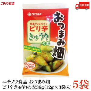 送料無料 ニチノウ食品 おつまみ畑 ピリ辛きゅうりの素 36g (12g×3袋入) ×5袋