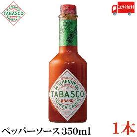 送料無料 タバスコ オリジナル ペパーソース 350ml×1本(TABASCO ホットソース PEPPER ペッパーソース)