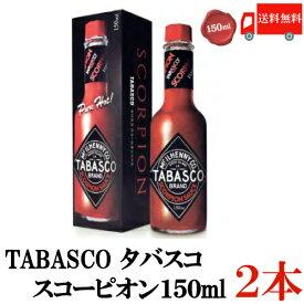 送料無料 タバスコ スコーピオンソース 瓶 150ml×2本