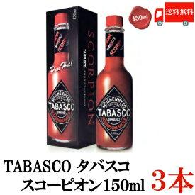 送料無料 タバスコ スコーピオンソース 瓶 150ml×3本