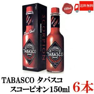 送料無料 タバスコ スコーピオンソース 瓶 150ml×6本