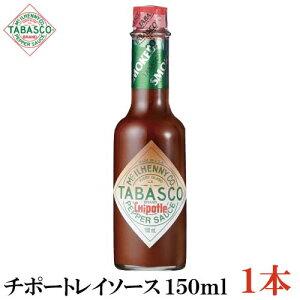 タバスコ チポートレイソース 150ml×1本(TABASCO CHIPOTLE チポートレイ チポートレー ホットソース ペパーソース ペッパーソース)