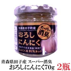 青森県田子町産 スーパー消臭おろしにんにく 70g ×2個