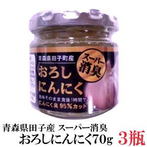 青森県田子町産 スーパー消臭おろしにんにく 70g ×3個