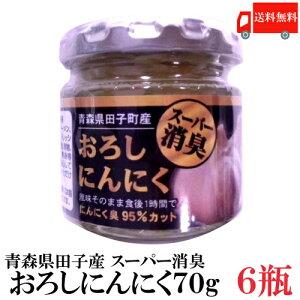 送料無料 青森県田子町産 スーパー消臭おろしにんにく 70g ×6個