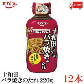 送料無料 エバラ 十和田バラ焼きのたれ220g×12本(B-1グランプリ B級グルメ)