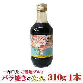 上北農産加工 バラ焼きのタレ310g×1本 【B1グランプリ 十和田バラ焼き】