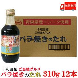 送料無料 上北農産加工 バラ焼きのタレ310g×12本 【B1グランプリ 十和田バラ焼き】