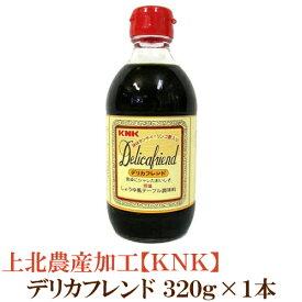 上北農産加工 デリカフレンド 320g 1本 【KNK スタミナ源たれ 醤油風調味料】