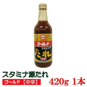 上北農産加工 スタミナ源たれ ゴールド 中辛 420g×1本 【KNK gold】
