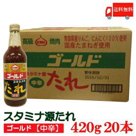 送料無料 上北農産加工 スタミナ源たれ ゴールド 中辛 420g×20本 【KNK gold】