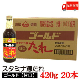 送料無料 上北農産加工 スタミナ源たれ ゴールド 甘口 420g×20本 【KNK gold】