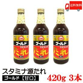 送料無料 上北農産加工 スタミナ源たれ ゴールド 甘口 420g×3本 【KNK gold】