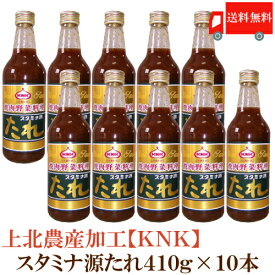 送料無料 上北農産加工 スタミナ源たれ 410g 10本 【KNK premium】