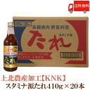 送料無料 上北農産加工 スタミナ源たれ 410g 20本 【KNK premium】