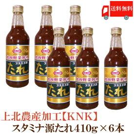送料無料 上北農産加工 スタミナ源たれ 410g 6本 【KNK premium】