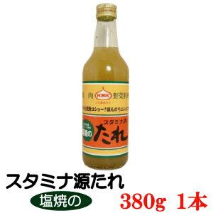 上北農産加工 スタミナ源 塩焼きのたれ 380g×1本【KNK スタミナ源たれ】