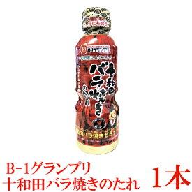 十和田バラ焼きのたれ 360g ×1本 十和田バラ焼きゼミナール ベルサイユの薔華ったれ