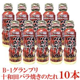 十和田バラ焼きのたれ 360g ×10本 十和田バラ焼きゼミナール ベルサイユの薔華ったれ