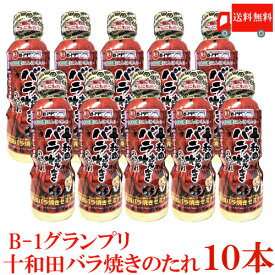 送料無料 十和田バラ焼きのたれ 360g ×10本 十和田バラ焼きゼミナール ベルサイユの薔華ったれ