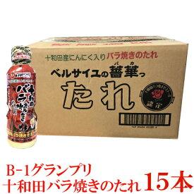十和田バラ焼きのたれ 360g ×15本 十和田バラ焼きゼミナール ベルサイユの薔華ったれ