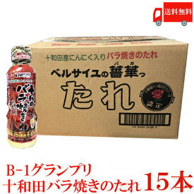送料無料 十和田バラ焼きのたれ 360g ×15本 十和田バラ焼きゼミナール ベルサイユの薔華ったれ