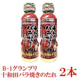 十和田バラ焼きのたれ 360g ×2本 十和田バラ焼きゼミナール ベルサイユの薔華ったれ