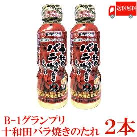 送料無料 十和田バラ焼きのたれ 360g ×2本 十和田バラ焼きゼミナール ベルサイユの薔華ったれ