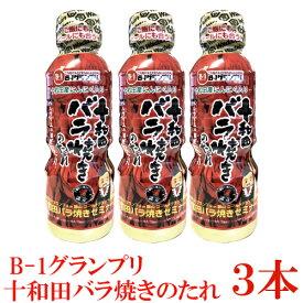 十和田バラ焼きのたれ 360g ×3本 十和田バラ焼きゼミナール ベルサイユの薔華ったれ