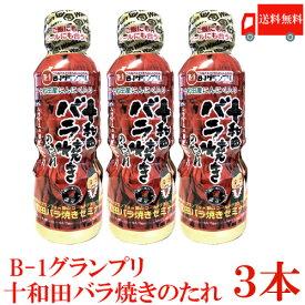 送料無料 十和田バラ焼きのたれ 360g ×3本 十和田バラ焼きゼミナール ベルサイユの薔華ったれ