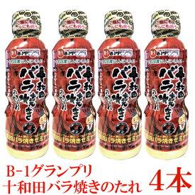 十和田バラ焼きのたれ 360g ×4本 十和田バラ焼きゼミナール ベルサイユの薔華ったれ