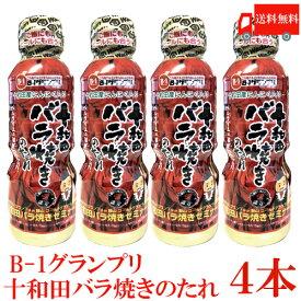 送料無料 十和田バラ焼きのたれ 360g ×4本 十和田バラ焼きゼミナール ベルサイユの薔華ったれ