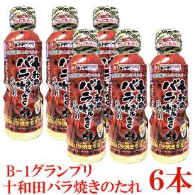 十和田バラ焼きのたれ 360g ×6本 十和田バラ焼きゼミナール ベルサイユの薔華ったれ