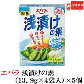 送料無料 エバラ 粉末浅漬けの素 レギュラー(4袋入)55.6g ×5個