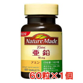 大塚製薬 ネイチャーメイド 亜鉛 60粒 ×1個