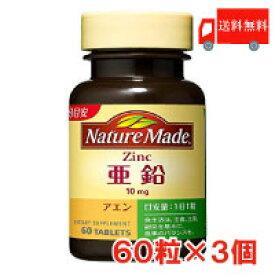 送料無料 大塚製薬 ネイチャーメイド 亜鉛 60粒 ×3個
