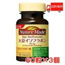送料無料 大塚製薬 ネイチャーメイド 大豆イソフラボン60粒 ×3個