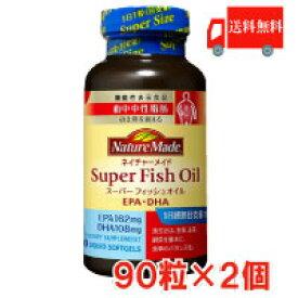 送料無料 大塚製薬 ネイチャーメイド スーパーフィッシュオイル(EPA/DHA) 90粒 ×2個