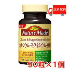 送料無料 大塚製薬 ネイチャーメイド カルマグ亜鉛90粒 ×1個