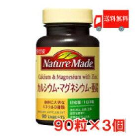 送料無料 大塚製薬 ネイチャーメイド カルマグ亜鉛90粒 ×3個