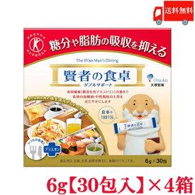送料無料 大塚製薬 賢者の食卓 ダブルサポート 6g(30包入)×4箱